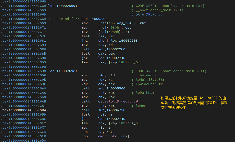 添加临时目录路径到 DLL 装载文件搜索路径