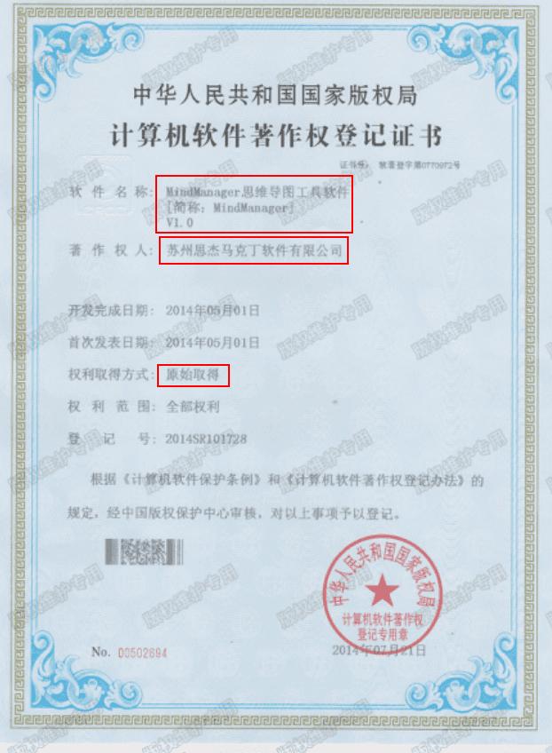 马克丁公司出示的软件著作权证书