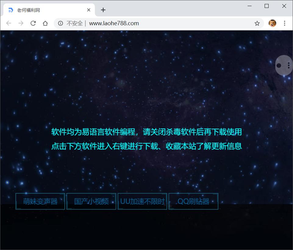 访问盗号木马样本传播网站
